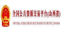 全國公共資(zi)源交易平台(山西省)