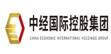中經國際控(kong)股集(ji)團(tuan)有(you)限(xian)公司