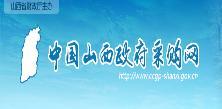 中國山西政府采購網(wang)